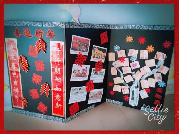 南门分园 元旦节主题活动--苏州市公园路幼儿园